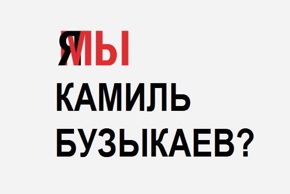 Рисунки со страницы Камиля Бузыкаева.