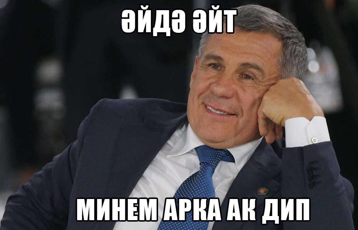 «Ну, давай, расскажи, какая у меня спина белая…», - перевод с татарского на русский язык.