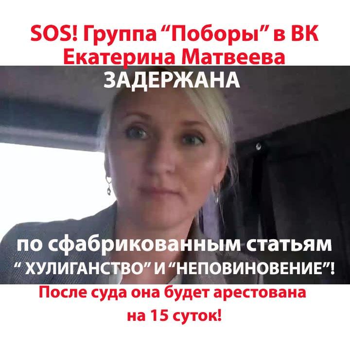"""Фото: Сообщество """"Поборы в школах и детсадах"""" Вконтакте."""