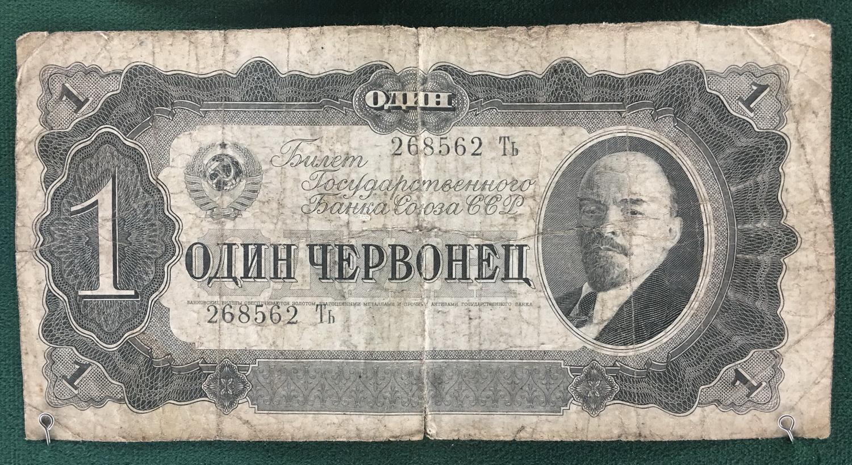 Впервые Владимир Ленин на купюрах появился январе 1938 года.
