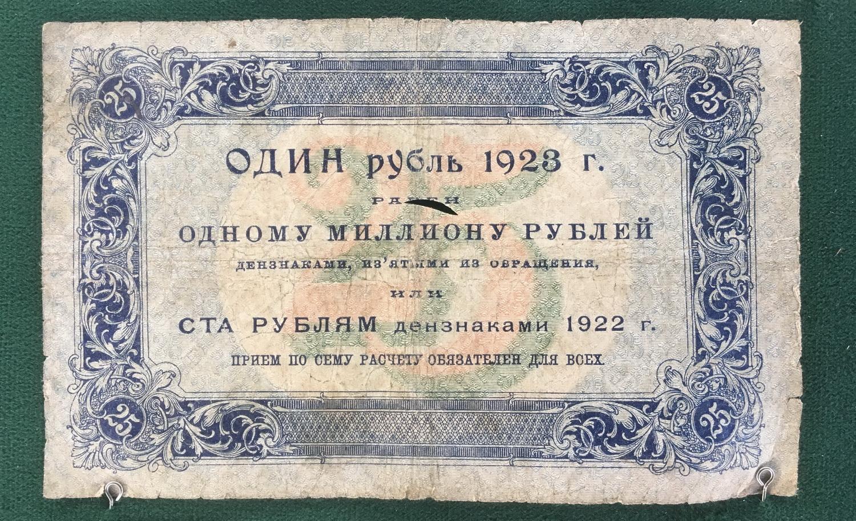 С 1917 по 1922 годы на территории уже бывшей Российской Империи имели хождение около 14 тысяч разных видов платёжных средств.