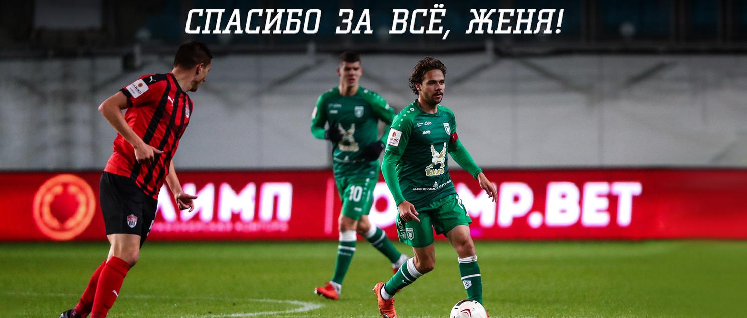 Фото: ФК Рубин.