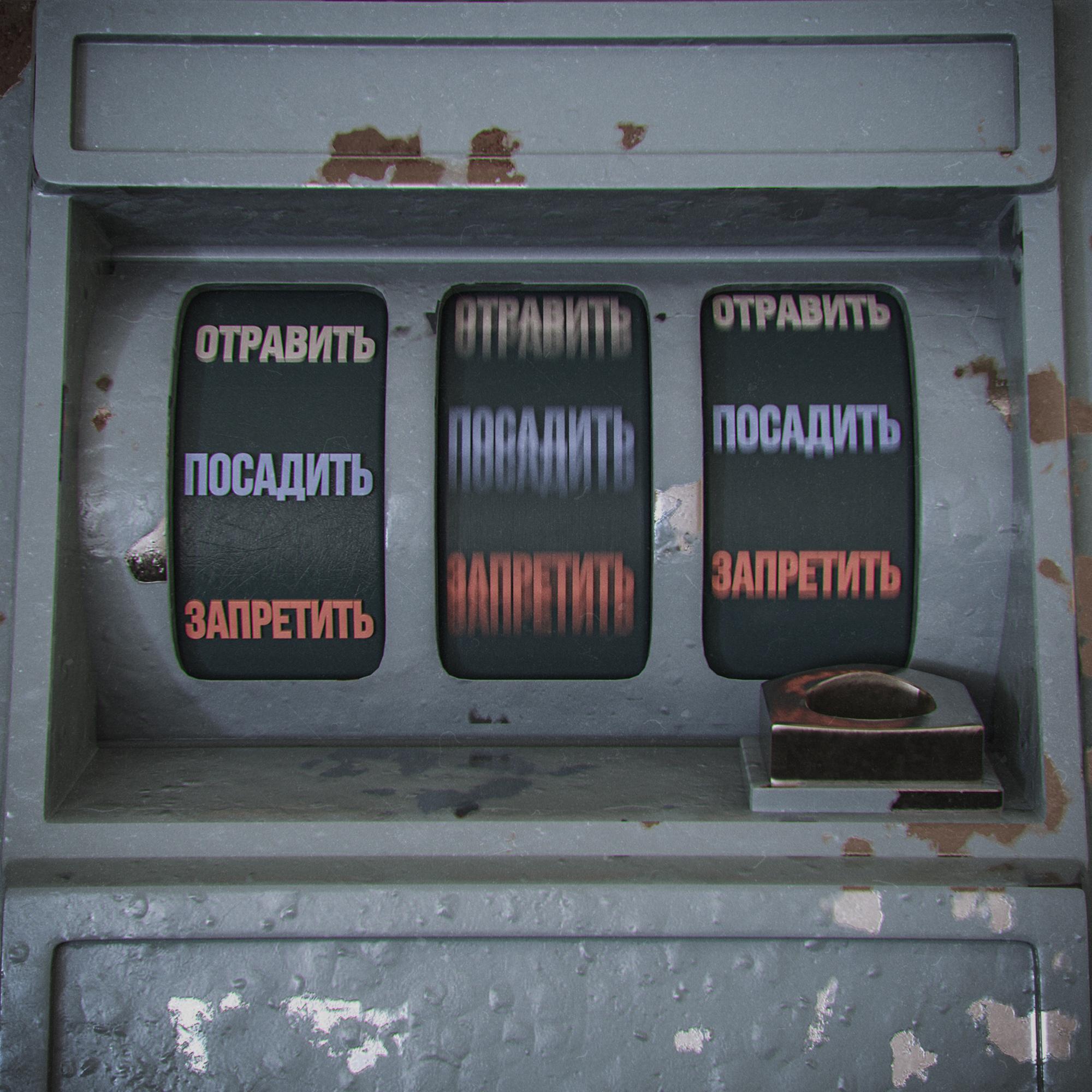 Лев переулков, работа «Двурукий бандит»