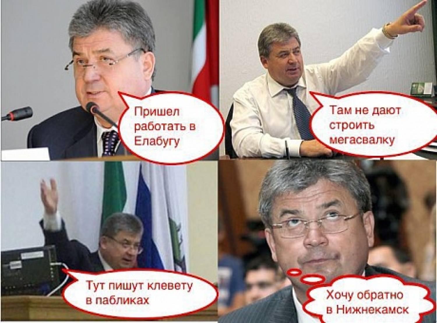 56a89ab488c2b Мэр Елабуги и девушки в соцсетях Люди, факты, мнения Татарстан