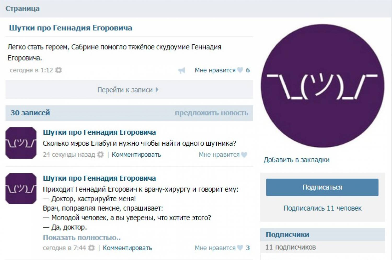 56a89baa4176a Мэр Елабуги и девушки в соцсетях Люди, факты, мнения Татарстан