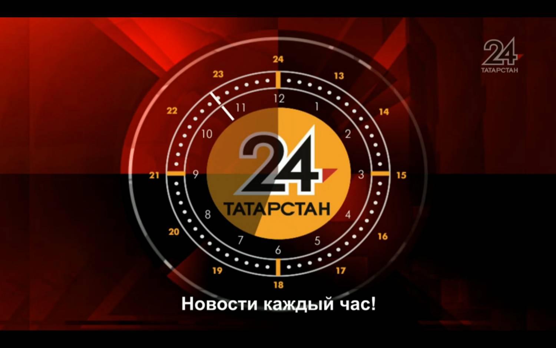 Телекананал татарстана онлайн