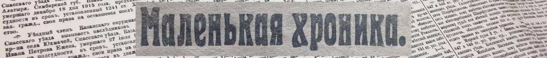 «Казанский телеграф» 26 ноября 1916