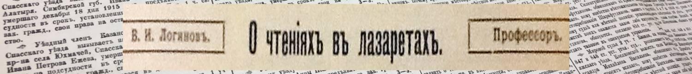 Журнал Казанского общества пчеловодов № 1, январь 1917 года