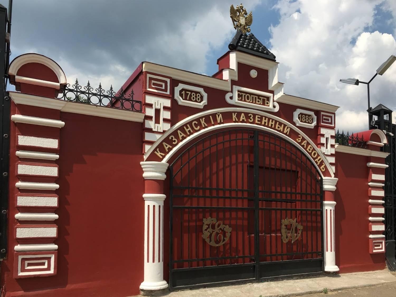 Картинки по запросу казанский пороховой завод