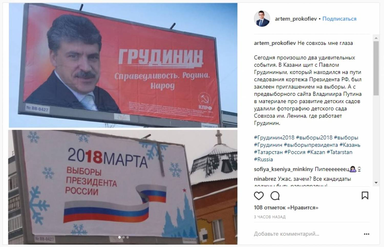Фото: Инстаграм Артема Прокофьева