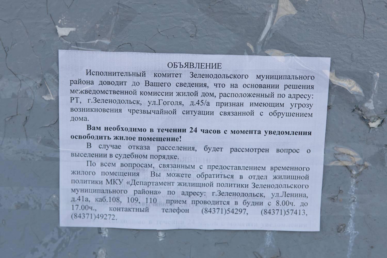 ВЗеленодольске обвалилась стена городского общежития
